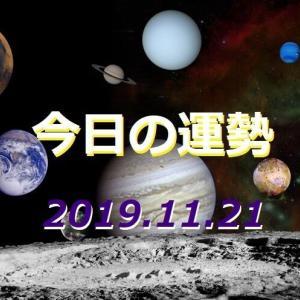 2019年11月21日 今日の運勢