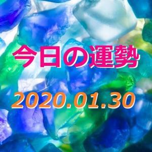 2020年1月30日 今日の運勢