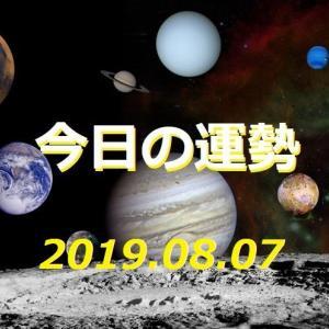 2019年8月7日 今日の運勢