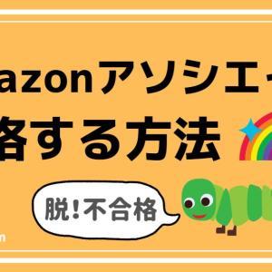 Amazonアソシエイトの審査に合格する方法【2019年最新】