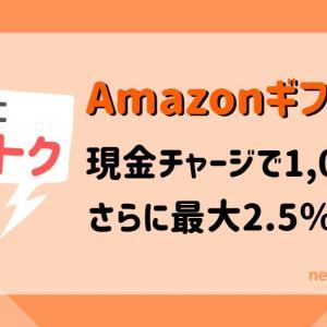 Amazonギフト券チャージで1000円分&2.5%還元する方法