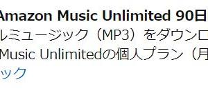 Amazon Music Unlimited 90日間無料キャンペーン登録方法