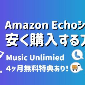 Amazon Echoシリーズを安く買う方法【4ヶ月音楽聴き放題付き】