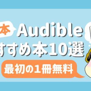 【2019年最新】Audible(オーディブル)おすすめ本10選