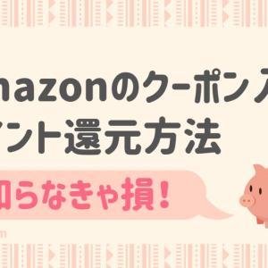 Amazonのクーポン入手&ポイント還元方法を解説【知らなきゃ損】
