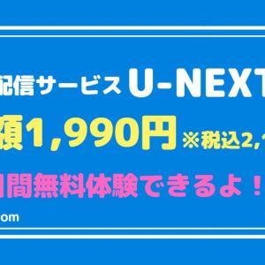 U-NEXT(ユーネクスト)の月額料金や支払方法を丁寧に解説【損せず契約】