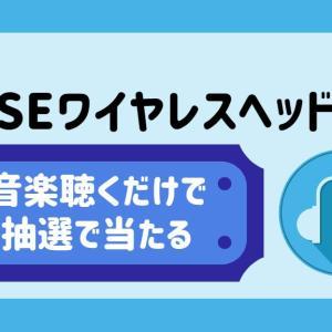 【Amazon Music】BOSEワイヤレスヘッドホンが抽選で当たるキャンペーン
