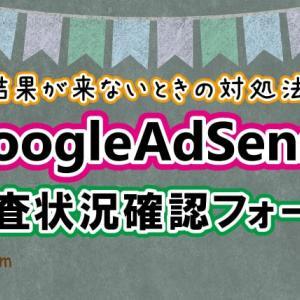AdSense審査状況確認フォームからの報告方法【参考文有】