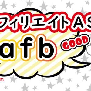 アフィリエイトのafb-アフィbはパートナー第一主義。最高です。