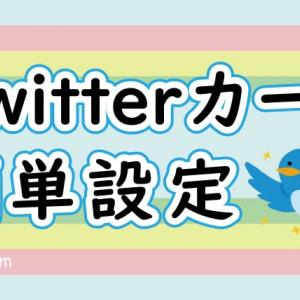 TwitterカードをWordPressで超簡単に設定する方法