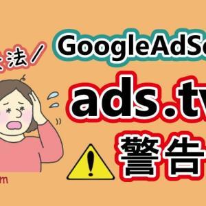 要注意 – ads.txt ファイルが⋯との警告が出た時の解決法
