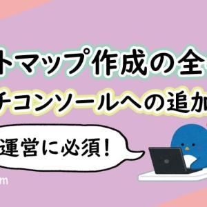 サイトマップ作成からサーチコンソール追加までの手順【運営に必須】