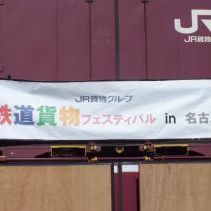 鉄道貨物フェスティバル in 名古屋①