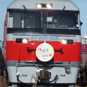 鉄道貨物フェスティバル in 名古屋②