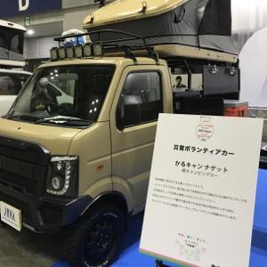 横浜キャンピングカーショー