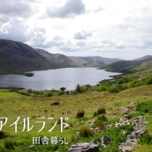 【アイルランド北西部】コネマラ山地②秘境の湖「Na Fooey湖」|湖にまつわる古代ケルト神話と水馬|アイルランド旅行|vlog 47