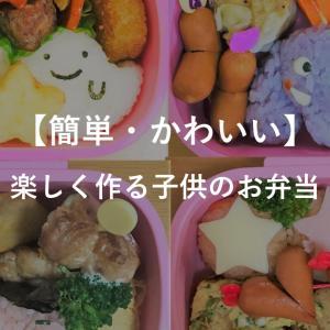 【簡単・かわいい】楽しく作る子供のお弁当