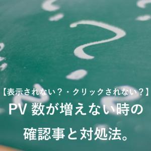 【表示されない?・クリックされない?】PV数が増えない時の確認事と対処法。
