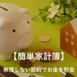 【簡単家計簿】無理しない節約でお金を貯金