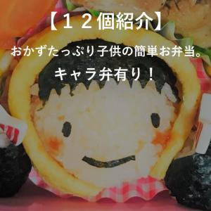 【12個紹介】おかずたっぷり子供の簡単お弁当。キャラ弁有り!