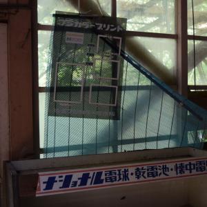 ニッチツ鉱山 商店・公衆浴場跡