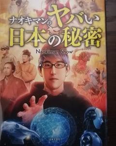 ナオキマンのヤバい日本の秘密!