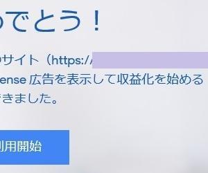 グーグルアドセンスへの申し込み(グーグルアドセンス取得に向けて④)