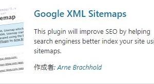 XMLサイトマップを作ろう