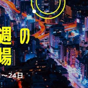 【来週の相場】大イベントFOMC!その他イベント豊富な週【9月20日~24日】
