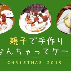 クリスマスはなんちゃって手作りケーキを親子で楽しもう