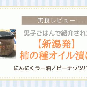 実食レビュー【新潟発・柿の種オイル漬け】男子ごはんで紹介された「にんにくラー油/ピーナッツバター」