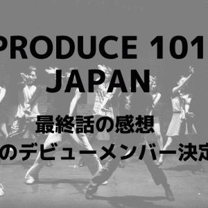 「PRODUCE101 JAPAN」ファイナル感想<11人のデビューメンバー>決定!
