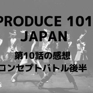 「PRODUCE101 JAPAN」第10話感想 コンセプトバトル後半