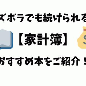 ズボラでも続けられる【家計簿】おすすめ本をご紹介!