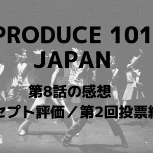 「PRODUCE101 JAPAN」第8話感想 コンセプトバトル/第2回投票結果