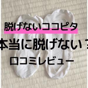 口コミ評判【脱げないココピタ】超浅履きフットカバー パンプス、バレエシューズ用