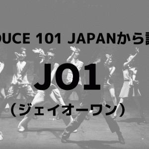 PRODUCE101 JAPANから誕生「JO1」メンバー、デビュー曲を考察!