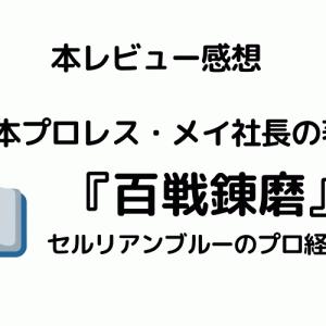 本レビュー感想『百戦錬磨』新日本プロレス社長  ハロルド・ジョージ・メイ著