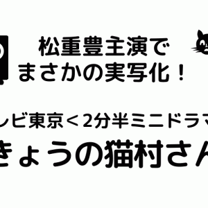 TV実写化!松重豊主演『きょうの猫村さん』癒やしの2分半ミニドラマ