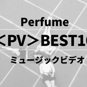 【人気PV】Perfumeファン歴10年以上の私が選ぶ<BEST10>