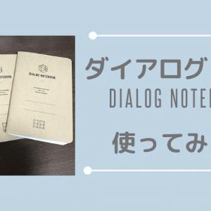 【レビュー】DIALOG NOTEBOOK(ダイアログノート)毎日持ち歩くサブノート