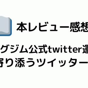 【本レビュー感想】キングジム公式twitter運営をまとめた書籍『寄り添うツイッター』