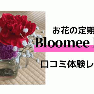 【口コミ体験レビュー】お花の定期便Bloomee LIFE(ブルーミーライフ)を試してみた!