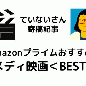 【Amazonプライムおすすめ コメディ映画5】ていないさんよりご紹介!