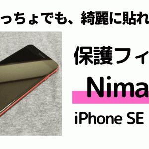 【気泡なしで成功!】iPhone SE 2020 おすすめ「画面保護フィルム」を発見!