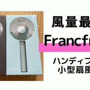 【商品レビュー】風強!フランフラン小型扇風機 <フレ ハンディファン>2020モデル