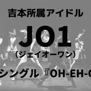 """【吉本所属アイドル""""JO1""""】2ndシングル『OH-EH-OH』学ラン姿のダンスが良き!"""