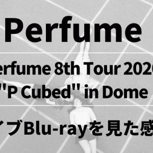 """【リアル感想】PerfumeライブBlu-ray『""""P Cubed"""" in Dome』初回限定盤を見て"""