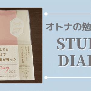 【手帳レビュー】可愛い&機能的!大人の勉強手帳「STUDY DIARY」ハビットトラッカー&ガントチャート 付き!