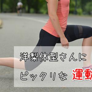 洋梨体型さんがダイエットで運動するのならこの方法!